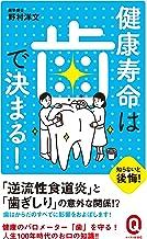 表紙: 健康寿命は歯で決まる! (イースト新書Q) | 野村洋文