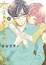 恋するふくらはぎ  3 (3) (少年チャンピオン・コミックスエクストラ)