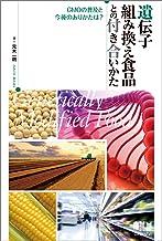表紙: 遺伝子組み換え食品との付き合いかた GMOの普及と今後のありかたは? | 元木一朗