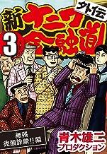 表紙: 新ナニワ金融道外伝 (3) 無惨禿頭詐欺!!編   青木雄二プロダクション