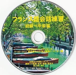 フランス語 CD-ROM 初級~中級