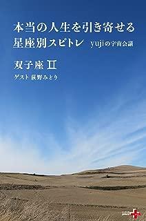 本当の人生を引き寄せる星座別スピトレ 双子座 yujiの宇宙会議 (幻冬舎plus+)