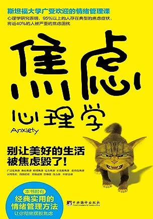 焦虑心理学(斯坦福大学广受欢迎的情绪管理课)