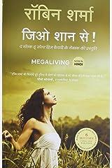 Megaliving: 30 Days to a Perfect Life (Hindi) (Hindi Edition) Kindle Edition