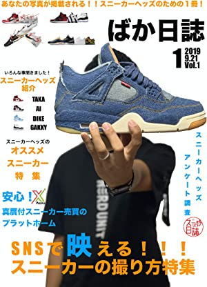 スニばか日誌 Vol.3 Kindle版