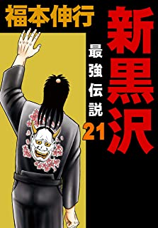 新黒沢 最強伝説 21