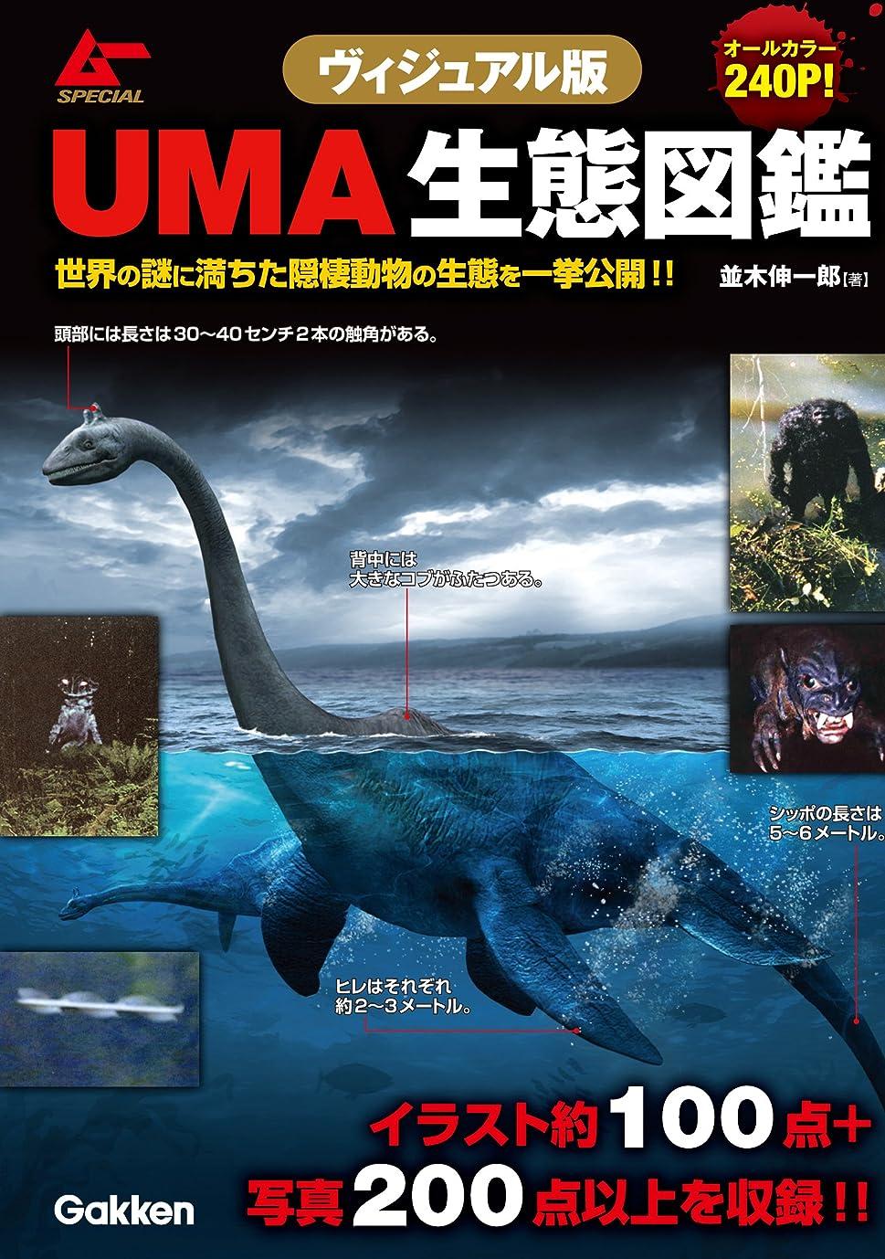 メディア素子アッパーヴィジュアル版 UMA生態図鑑