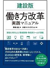 表紙: 建設版 働き方改革実践マニュアル | 降籏 達生