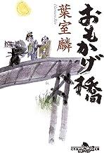 表紙: おもかげ橋 (幻冬舎時代小説文庫) | 葉室麟