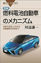 表紙: 図解・燃料電池自動車のメカニズム 水素で走るしくみから自動運転の未来まで (ブルーバックス)   川辺謙一