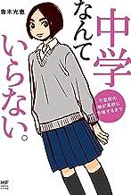 表紙: 中学なんていらない。 不登校の娘が高校に合格するまで (コミックエッセイ) | 青木 光恵