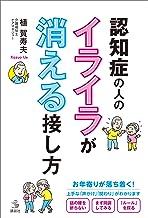 表紙: 認知症の人のイライラが消える接し方 (介護ライブラリー) | 植賀寿夫
