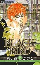 表紙: BLACK BIRD(12) BLACK BIRD (フラワーコミックス) | 桜小路かのこ