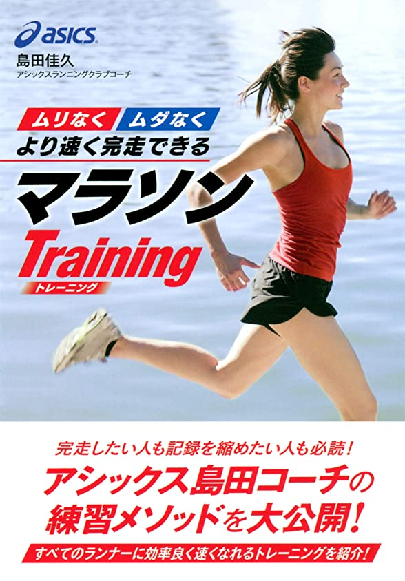 """滅びる横に合金""""ムリなく""""""""ムダなく""""より速く完走できる マラソントレーニング"""