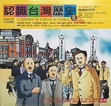 The Japanese Era (II): The Age of Awakening (English & Taiwanese) (A History of Taiwan in Comics, Volume 8)