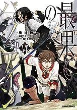 最果てのパラディンVI (ガルドコミックス)