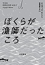 表紙: ぼくらが漁師だったころ (早川書房) | チゴズィエ オビオマ