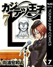 カジテツ王子 7 (ヤングジャンプコミックスDIGITAL)