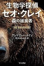 表紙: 生物学探偵セオ・クレイ 森の捕食者 (ハヤカワ・ミステリ文庫)   アンドリュー メイン