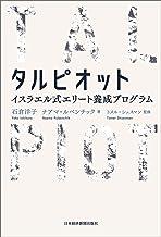 表紙: タルピオット イスラエル式エリート養成プログラム (日本経済新聞出版) | ナアマ・ルベンチック