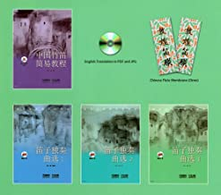 Dizi Chinese bamboo flute bilingual basic course, lectures and lessons. 4 books, audio CDs, download link for Eng+key and 2 bags of Chinese Flute Membrane (Dimo) Bundle. 張一誠中國竹笛中英文對照簡易教程及三本獨奏作品,含音樂CD