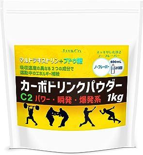 JAY&CO. カーボドリンク パウダー C2 (1kg) パワー 瞬発 爆発系 マルトデキストリン + ブドウ糖 (無味)