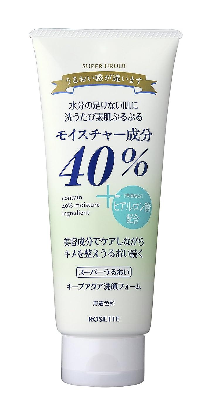 薬干し草本40% スーパーうるおい キープアクア洗顔フォーム