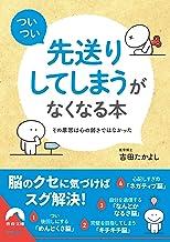 表紙: 「ついつい先送りしてしまう」がなくなる本 | 吉田 たかよし