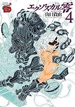 表紙: エクゾスカル零 4 (チャンピオンREDコミックス) | 山口貴由
