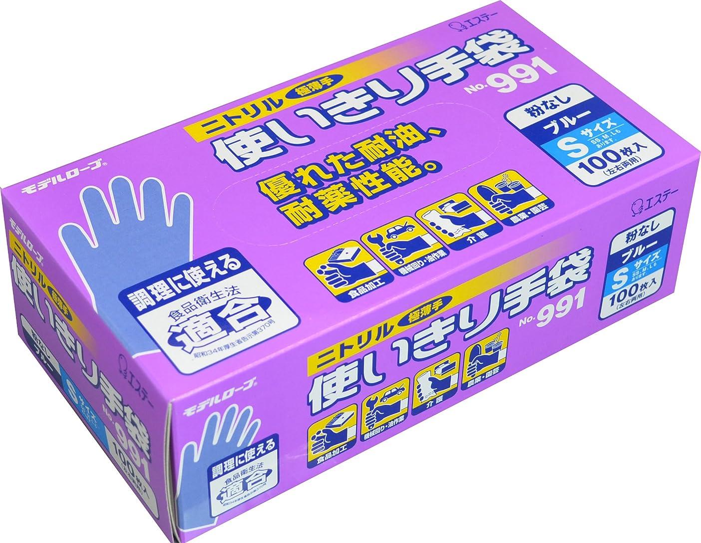 メニュースパンうがいモデルローブ NO991 ニトリル使い切り手袋 100枚 ブルー S