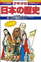 表紙: 学習まんが 少年少女日本の歴史12 江戸幕府ひらく ―江戸時代初期― | あおむら純