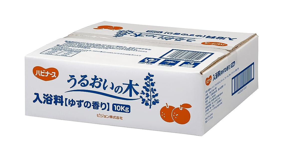 郵便始まり女優ハビナース うるおいの木 入浴料 ゆず 10kg [業務用]