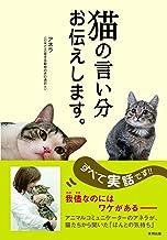 表紙: 猫の言い分お伝えします。   アネラ