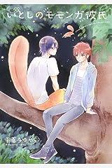 【電子限定おまけ付き】 いとしのモモンガ彼氏 (バーズコミックス ルチルコレクション) Kindle版