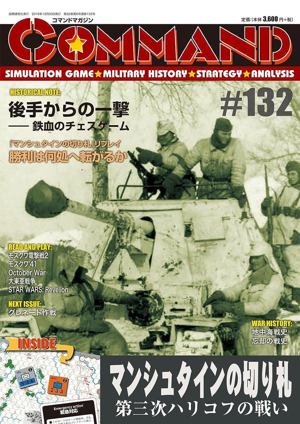 必要とするキモいモニカコマンドマガジン第132号: マンシュタインの切り札 第三次ハリコフの戦い