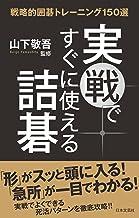表紙: 実戦ですぐに使える詰碁 | 山下敬吾