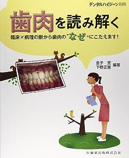 """月刊「デンタルハイジーン」別冊 歯肉を読み解く 臨床×病理の眼から歯肉の""""なぜ""""にこたえます!"""