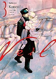 【Amazon.co.jp 限定】Veil(3) たおやぐビェルイ Veilオリジナルブレンド紅茶2缶&イラストカードセット (リュエルコミックス)