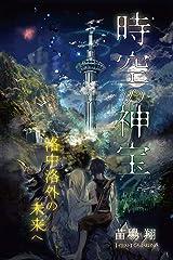 時空の神宝: 洛中洛外の未来へ Kindle版