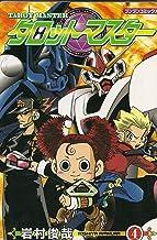 タロットマスター 4 (ブンブンコミックス)