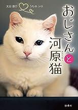 表紙: おじさんと河原猫 | 太田 康介