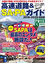 表紙: 高速道路&SA・PAガイド2019-2020年最新版 | ベストカー