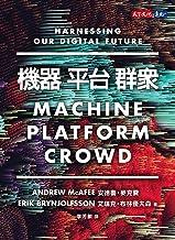 機器,平台,群眾: Machine, Platform, Crowd: Harnessing Our Digital Future (Traditional Chinese Edition)
