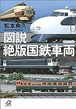 表紙: 図説 絶版国鉄車両 (講談社+α文庫) | 松本典久