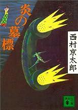 表紙: 炎の墓標 (講談社文庫) | 西村京太郎