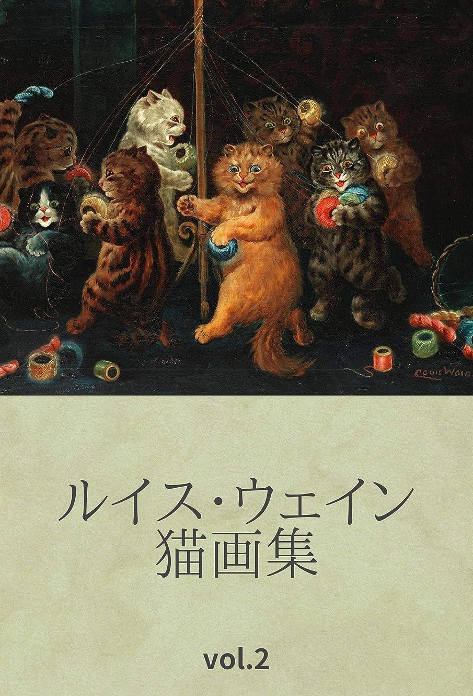 お祝いすることになっているハチルイス?ウェイン猫画集 vol.2