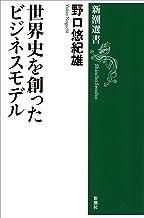 表紙: 世界史を創ったビジネスモデル(新潮選書) | 野口悠紀雄