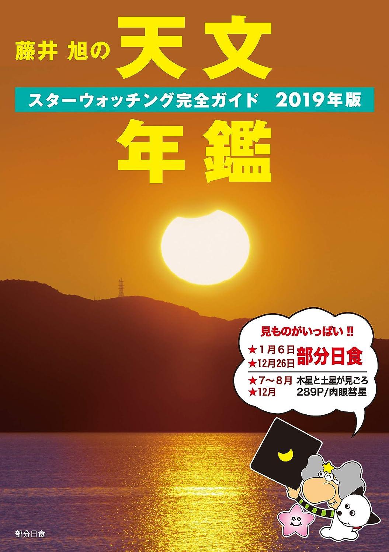 藤井 旭の天文年鑑 2019年版:スターウォッチング完全ガイド