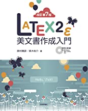 [改訂第7版]LaTeX2ε美文書作成入門