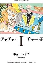 表紙: チャチャ・チャー子 1 (CUE COMICS) | キューライス